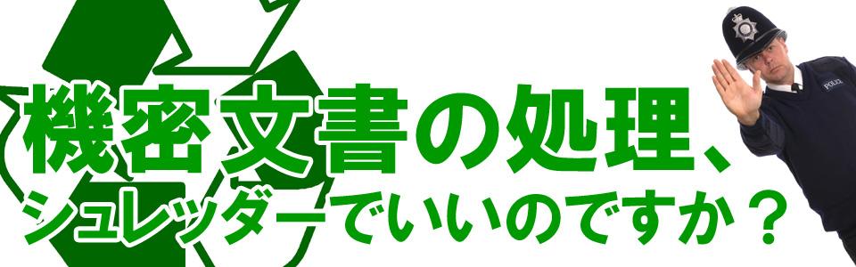 機密文書・決算書類等を安全に回収・破砕・溶解・分離・再生処理。100%リサイクル処理システムは、地球に優しく処分します。(東京・神奈川・埼玉・千葉地域)